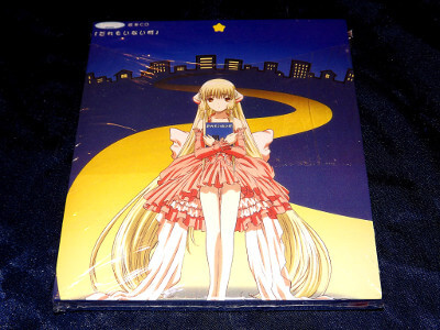 Chobits OST: Original Soundtrack (OST) - Dare mo Inai Machi