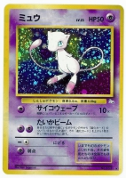 Pokemon TCG Card: Mew from Japanese Fossil (Foil)