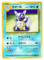 Pokemon TCG Card: Squirtle Stage 1: Wartortle from Japanese Base